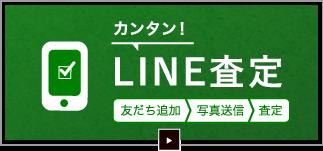 カンタン!LINE査定