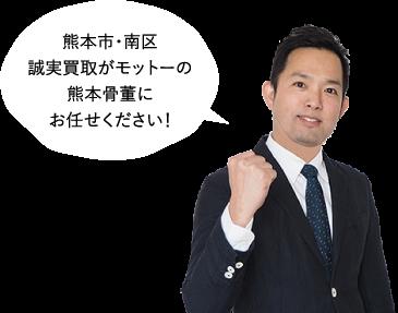 熊本市・南区 誠実買取がモットーの熊本骨董にお任せください!